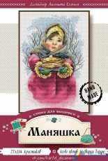 Maslenitsa by Ksenia Adonyeva