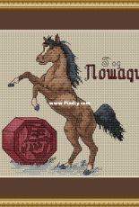 Year Of The Horse by Nadezhda Mashtakova /Маштакова Надежда