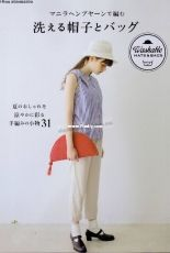 Crochet Washable  Bag and Hat -C2077 - Japanese