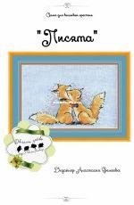 Fun Sheep - The Foxes by Anastasia Kravtsova / Eremeeva
