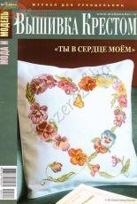 Moda & Model (Russian Cross Stitsh Magazine) 2012-03