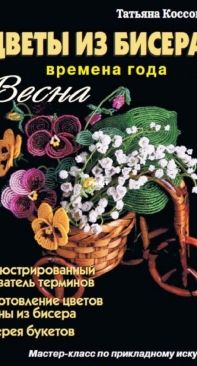 Flowers From Beads - Seasons Spring - T. E. Kossova - Russian