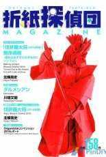 Origami Tanteidan Magazine 158/English-Japanese