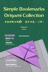 Simple Bookmarks Origami Collection 1 by Hupooz