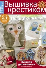 Burda Special Russian Cross Stitcher October 2018