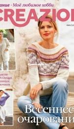 Burda Creazion- Knitting and Crocheting. My favorite hobby - Issue 1 - 2021 - Russian