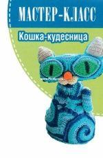 Anna Nikitina - Cat wizard - Russian