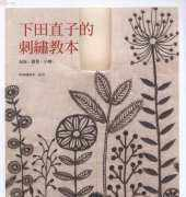 Embroidery Bags by Naoko Shimada /Japanese