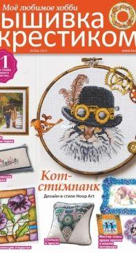 Вышивка крестиком - Burda Special Cross Stitcher - Autumn 2021 - Russian