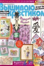 Cross Stitcher-Russian-N°9 (32)-2007 /no ads
