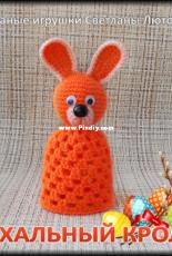 Svetlana Lyutova - Easter Bunny for eggs - Russian - Free