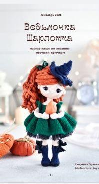 Ludaorlova Toys - Lyudmila Orlova - Sharlomma the Witch - Russian