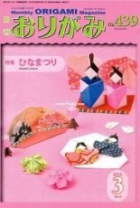 Monthly origami magazine No.439 March 2012 - Japanese (ぉりがみ)