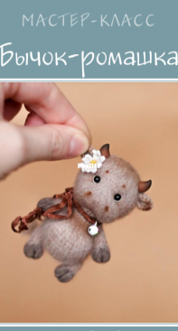 ToysByGromSvet - Svetlana Gromova - Little Bull with Daisy - Russian
