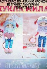 Handi Hats Design - Lollipop Dolls - Katushka Morozova - Mila Doll - Hungarian - Translated