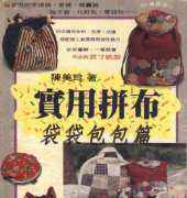 Free chinese craftbook: Practical Patchwork Taiwan cloth bags