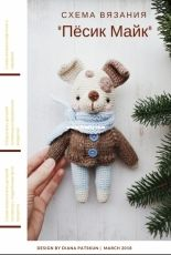 Sweet Patterns Lab - Diana Patskun - Puppy Mike - Russian