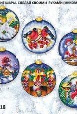Make With Your Hands (Сделай своими руками) Н-18 (N-18)  - Christmas Balls / Новогодние шары