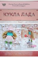 Handi Hat - Katusha Morozova - Doll Lada Version 1- Russian