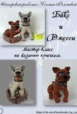 Remka - Ksenia Remneva - Bax and Jessie - Russian