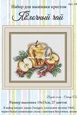 Svetlana Sichkar A005 - Apple Tea