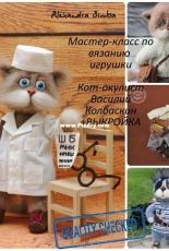 SimbaRED - Alexandra Simba - Cat Oculist Vasily Kolbaskyn - Russian