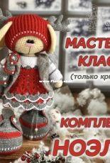 Irina Tarasova - Soni toys - Noel - Russian or English