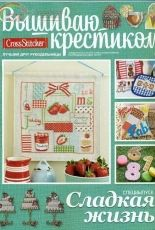 Cross Stitcher Russian N°3-15-2014
