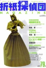 Origami Tanteidan Magazine 79 - Japanese
