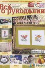 All About Needlework 8(23) October 2014