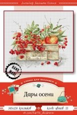Gifts of Autumn by Ksenia Adonyeva / Ксения Адоньева