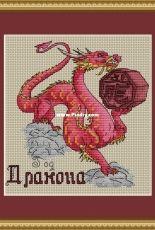 Year Of The Dragon  by Nadezhda Mashtakova /Маштакова Надежда