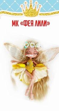 Tiny Lovely Dolls - Julia Myazina - Fairy Lily - Юлия Мязи -  Фея Лили  -  Russian