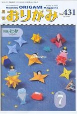 Monthly origami magazine No.431 July 2011 - Japanese (ぉりがみ)