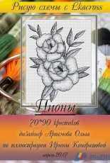 Lkacross - Peonies by Olga Artemova